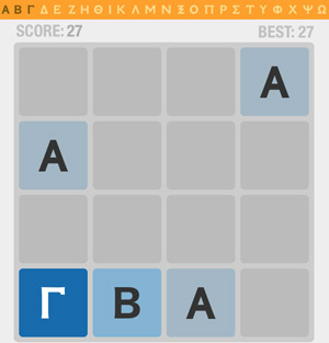 greek-god-2048-tips-1