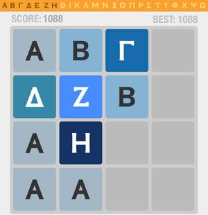 greek-god-2048-tips-2