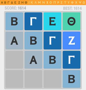 greek-god-2048-tips-3